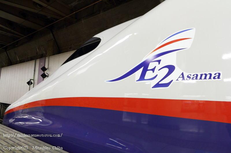 新幹線を撮ろう Series E2 長野...